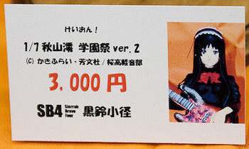 けいおん! 1/7 秋山澪 学園祭ver.2 ネームプレート