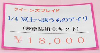 クイーンズブレイド 1/4 冥土へ誘うもの アイリ ネームプレート