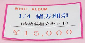 WHITE ALBUM 1/4 緒方理奈 ネームプレート
