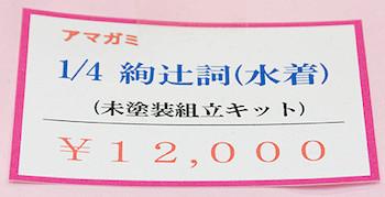 アマガミ 1/4 絢辻詞(水着) ネームプレート
