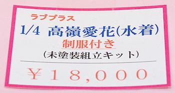 ラブプラス 1/4 高嶺愛花(水着) ネームプレート