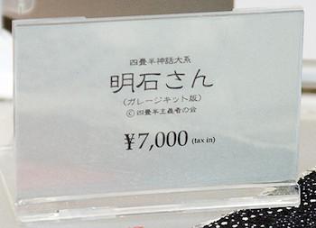 四畳半神話大系 明石さん ネームプレート