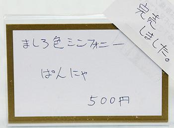 ましろ色シンフォニー ぱんにゃ ネームプレート