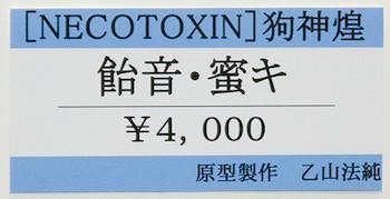[NECOTOXIN]狗神煌 蜜キ・飴音 ネームプレート