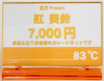 東方Project 紅 美鈴 ネームプレート