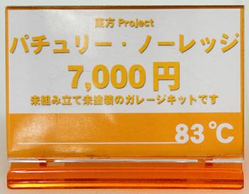 東方Project パチュリー・ノーレッジ ネームプレート