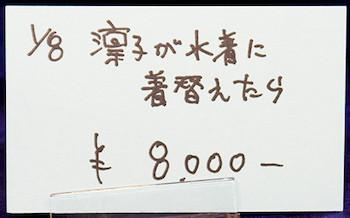 ラブプラス 1/8 小早川凛子 「凛子が水着に着替えたら」 ネームプレート