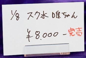 1/8 けいおん! スク水唯ちゃん ネームプレート