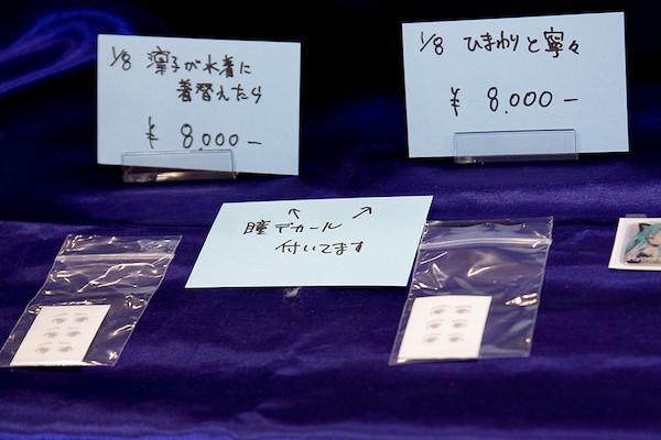 ラブプラス 1/8 小早川凛子 「凛子が水着に着替えたら」 6