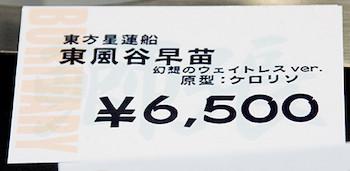 東方Project 東風谷早苗 幻想のウェイトレスver. ネームプレート