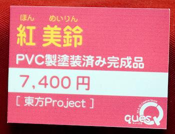 東方Project 紅美鈴 ネームプレート