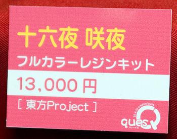 東方Project 十六夜咲夜 ネームプレート
