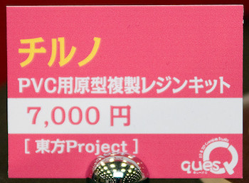 東方Project チルノ ネームプレート 2