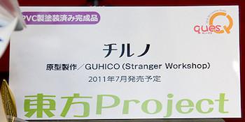 東方Project チルノ ネームプレート 1