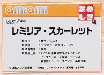 東方Project まめしき レミリア・スカーレット ネームプレート