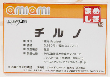 東方Project まめしき チルノ ネームプレート