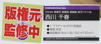 Comic 快楽天 表紙絵 表紙絵 鳴子ハナハル 西川千春 ネームプレート