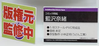 コミック阿呍 藍沢奈緒 ネームプレート