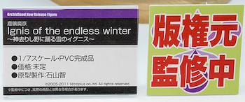 塵骸魔京 Ignis of the endless winter ~神去りし野に踊る雪のイグニス~ ネームプレート