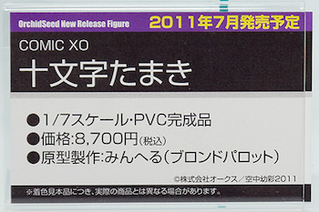 COMIC XO 十文字たまき ネームプレート