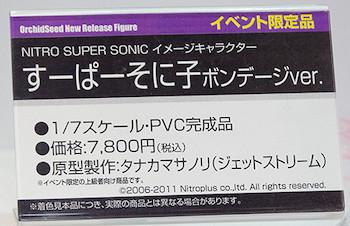 NITRO SUPER SONIC イメージキャラクター すーぱーそに子 ボンデージver. ネームプレート