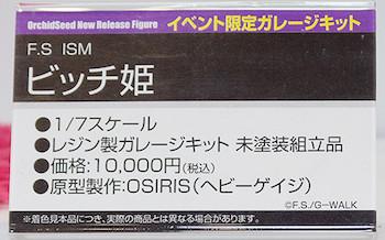 F.S ISM ビッチ姫 ネームプレート
