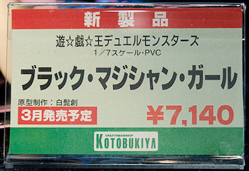 遊☆戯☆王デュエルモンスターズ ブラック・マジシャン・ガール ネームプレート