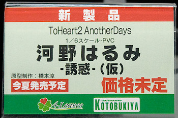 ToHeart2 AnotherDays 河野はるみ -誘惑-(仮) ネームプレート