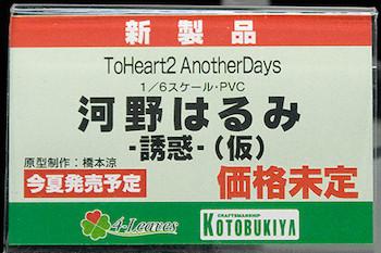 ToHeart2 AnotherDays 河野はるみ -誘惑-(仮) ネームプレート