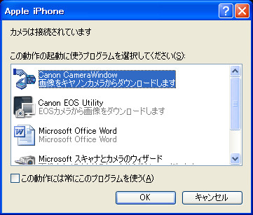 iphone_mes1.BMP