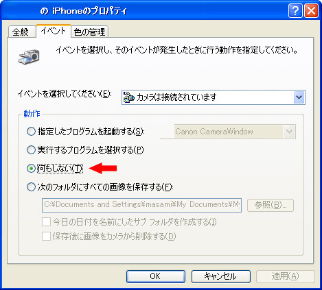 iphone_mes2.jpg
