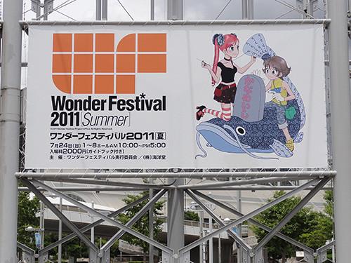 ワンダーフェスティバル2011[夏] 看板