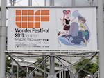 ワンダーフェスティバル2011[夏] イベントレポート