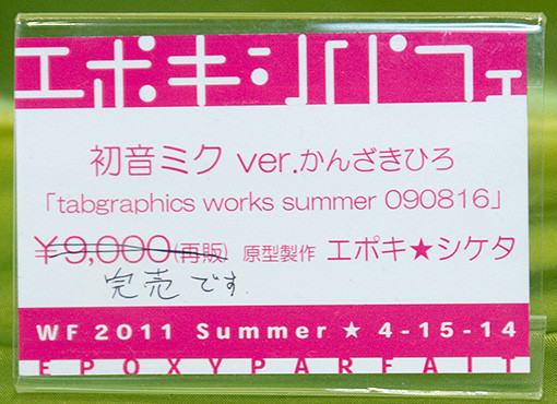 tabgraphics works summer 090816 『初音ミク ver.かんざきひろ』 ネームプレート