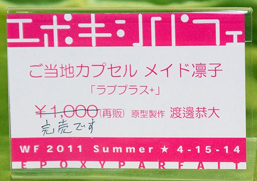 ラブプラス+ 『ご当地カプセル メイド凛子』 ネームプレート
