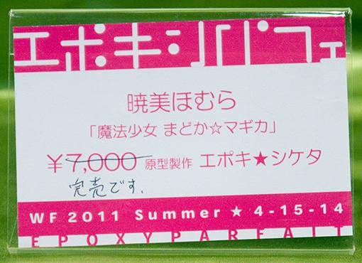 魔法少女まどか☆マギカ 『暁美ほむら』 ネームプレート