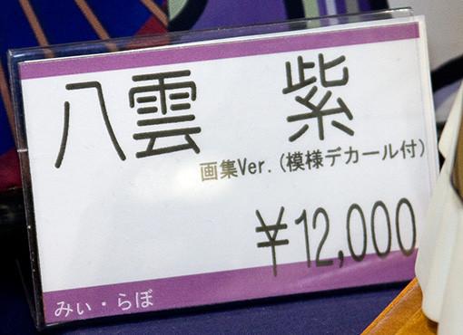 八雲 紫 ネームプレート