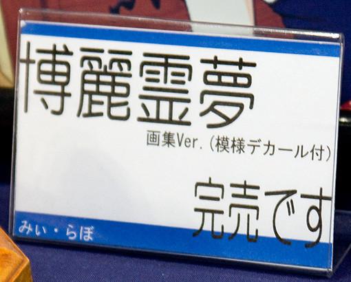 博麗霊夢 画集ver. ネームプレート