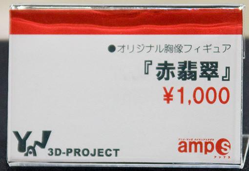 オリジナル胸像フィギュア 『赤翡翠』 ネームプレート