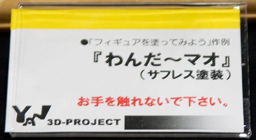 「フィギュアを塗ってみよう」作例 『わんだ~マオ』 ネームプレート