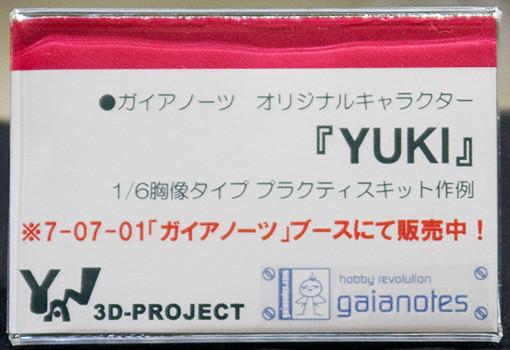 ガイアノーツ オリジナルキャラクター 『YUKI』 ネームプレート