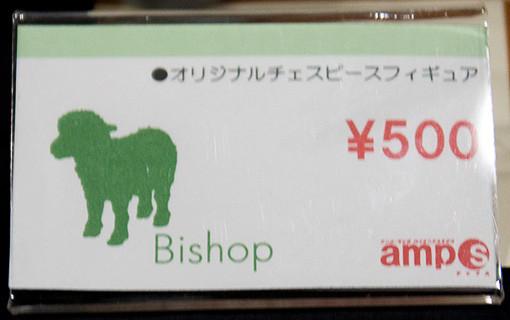 オリジナルチェスピースフィギュア 『Bishop』 ネームプレート