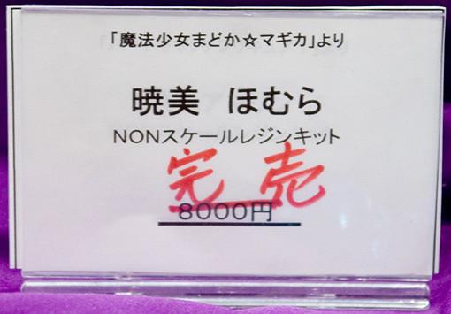魔法少女まどか☆マギカ 『暁美 ほむら』 ネームプレート
