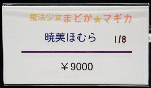 魔法少女まどか☆マギカ 『1/8 暁美 ほむら』 ネームプレート