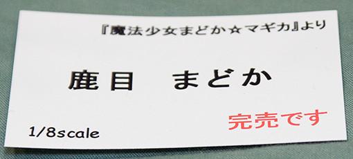 魔法少女まどか☆マギカ 『1/8 鹿目 まどか』 ネームプレート