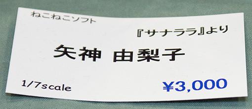 ねこねこソフト サナララ 『1/7 矢神 由梨子』 ネームプレート