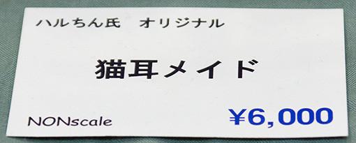 ハルちん氏 オリジナル 『猫耳メイド』 ネームプレート