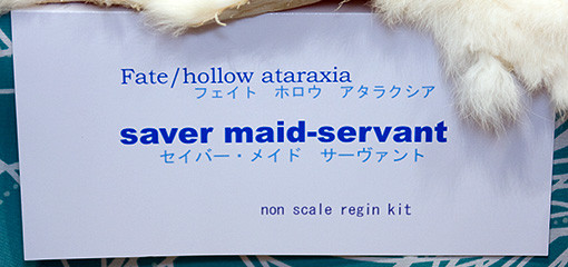 Fate/hollow ataraxia 『saver maid-servant』 ネームプレート