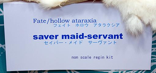 Fate/hollow ataraxia 『saver maid-servant』 ネームプレート