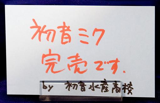 キャラクター・ボーカル・シリーズ 『1/8 初音ミク Heartsnative ver.』 ネームプレート